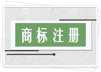 桂林商标注册公司介绍